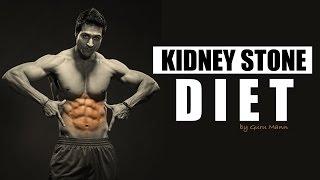 KIDNEY STONE Diet - Food To Avoid, Food To Eat | Nutrition Plan by Guru Mann