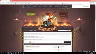 Как начать играть и решить проблемы на streamcraft