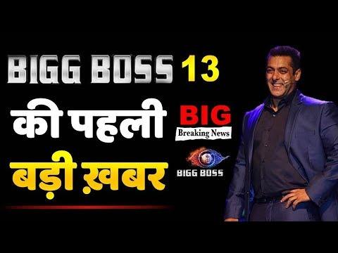 Bigg Boss 13 : बिग बॉस 13 की पहली बड़ी खबर | Bigg Boss 13 First Big Breaking News
