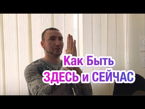 Как Быть ЗДЕСЬ и СЕЙЧАС? Алексей Светлов