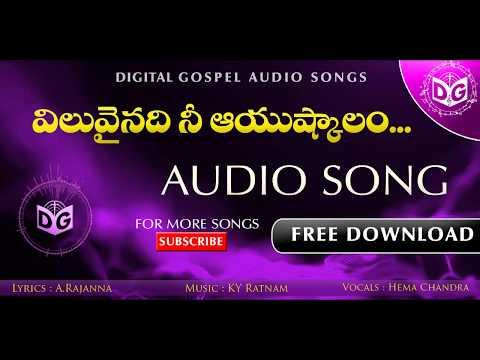Viluvainadi Audio Song || Telugu Christian Audio Songs || KY Ratnam, Digital Gospel