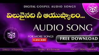 Viluvainadi Audio Song    Telugu Christian Audio Songs    KY Ratnam, Digital Gospel