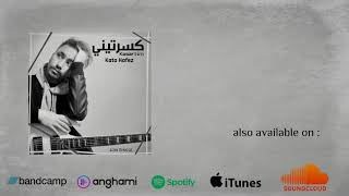 Kasartini كسرتيني | Kato Hafez [2019 Single HALF INSTRUMENTAL] W/EN & FR Subtitles thumbnail