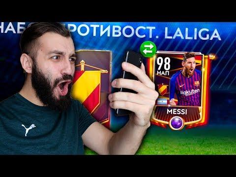 ПОЙМАЛ В ПАКЕ MESSI 98 В FIFA MOBILE!