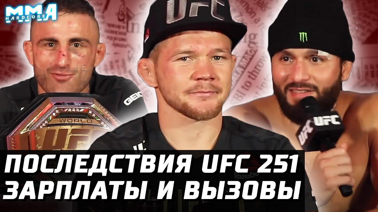 Последствия UFC 251. Зарплаты, вызовы. Скучный Усман, царь Масвидаль. Петр Ян vs Все. Холлоуэй