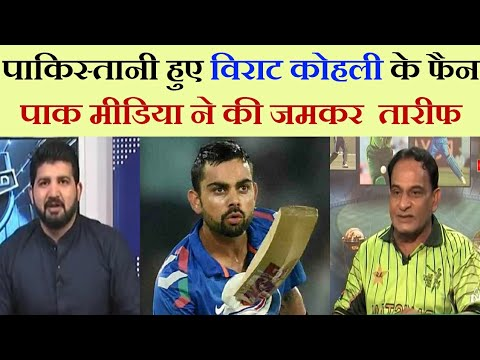 Pak media reaction on indian cricket team ,virat kohli is world class player