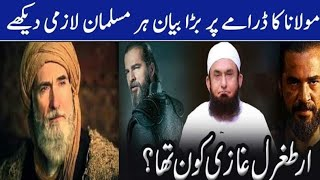 Maulana Tariq Jameel Bayan on Ertugrul | What is the Reality Behind Ertugul Ghazi Drama?