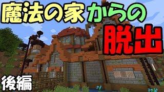 間違いなく面白かったです ふたば家⇒https://fanicon.net/icons/futaba/ ふたばグッズ⇒https://28ftb.thebase.in/ 【脱出】MAGIS ver1.0.2 【1.13.2】 http://world-minecraft...
