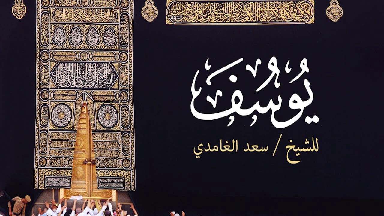 sourate youssef saad el ghamidi