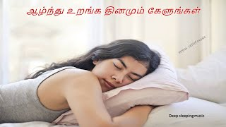 music for sleep deep sleeping music tamil   Tamil mind relaxing music மன அழுத்தும் குறையும் பாடல்