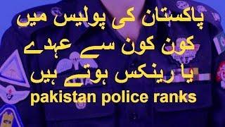 پاکستان کی پولیس میں کونسے عہدے یا رینکس ہوتے ہیں Pakistan police ranks