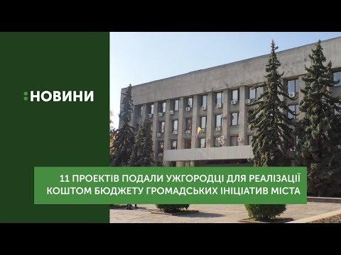Прийом проектів для реалізації Бюджету громадських ініціатив закінчився в Ужгороді