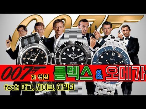 영화 007 제임스 본드의 시계로 얽힌 롤렉스와 오메가 (feat; 태그호이어, 세이코, 해밀턴)