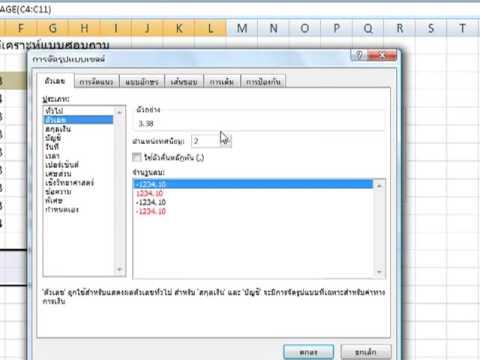 การวิเคราะห์แบบสอบถาม ด้วย Excel