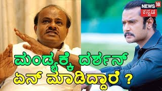 What Does Darshan Know About Mandya People? CM HDK Warns Challenging Star