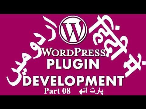 Part 08 WordPress Plugin Development Tutorial Series in اردو / हिंदी: Working with Custom MetaBoxes thumbnail