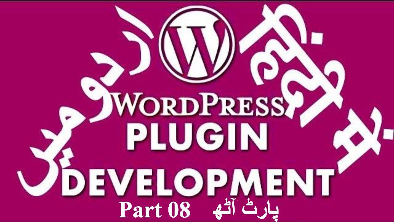 Part 08 WordPress Plugin Development Tutorial Series in Urdu