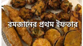 রমজানের প্রথম দিন#Sylheti vlogger #Bangladeshi family vlogger