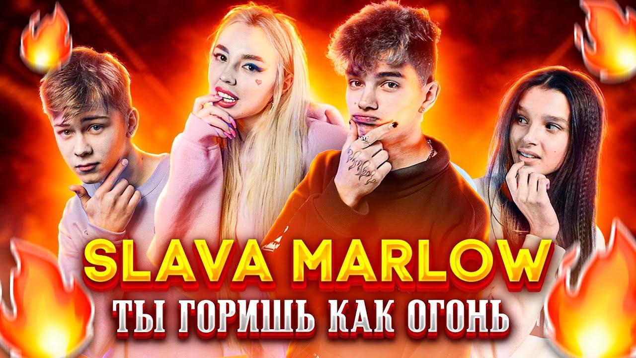 SLAVA MARLOW - Ты горишь как огонь КЛИП | Слава Марлоу - Ты горишь как огонь (Пародия на песню 2021)