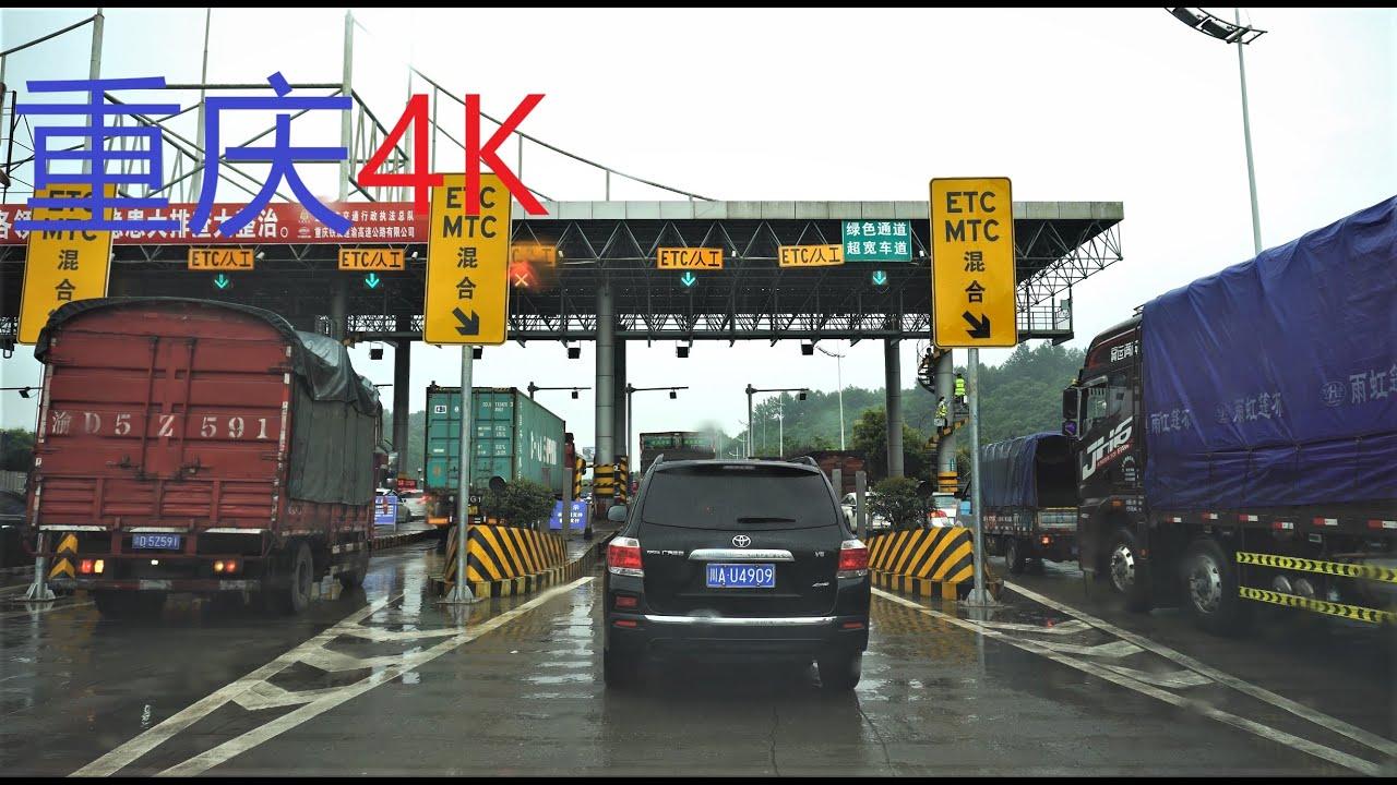 It is 110 kilometers long from Chengdu-Chongqing ring Highway to Chongqing