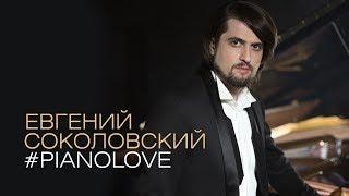 "#PIANOLOVE Евгений Соколовский -Moon River ( OST ""Завтрак у Тиффани"")"