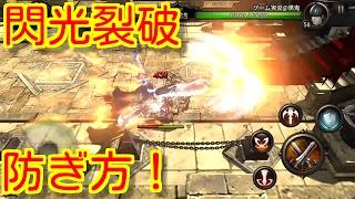 【HIT】閃光裂破の防ぎ方と、現在の装備紹介! thumbnail