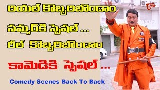 Kobbari Bondam Movie Comedy Scenes Back To Back | TeluguOne