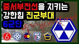 육군 6군단 [우리의 부대를 찾아서 1탄] 중서부전선을…