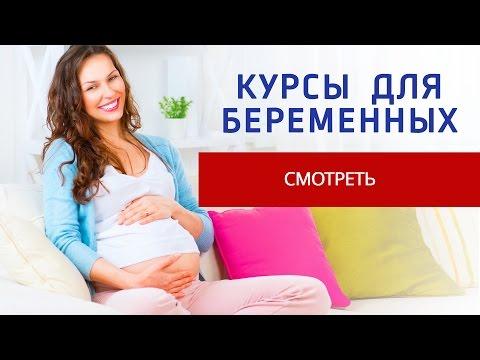Видеокурсы для беременных. Онлайн курсы для беременных