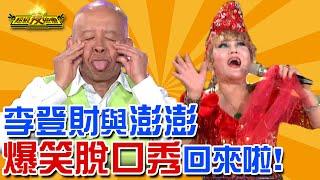 李登財與澎澎 超爆笑脫口秀回來啦!