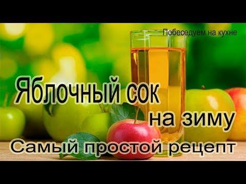 Как готовить сок из яблок