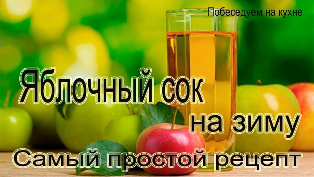 Яблочный сок на зиму!Самый простой способ приготовления ...