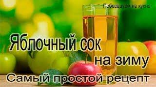 Яблочный сок на зиму!Самый простой способ приготовления!