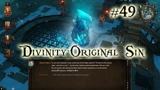 Divinity: Original Sin Кооператив [#49 Король Зимы]