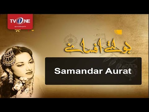 Boltay Afsanay - 4 Feb 2018 - TV One