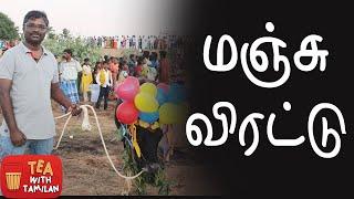 மஞ்சு விரட்டு II Vlog II Tea with Tamilan