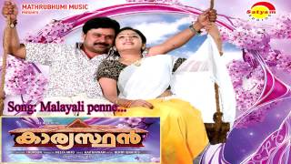 Download Malayali penne - Karyasthan MP3 song and Music Video