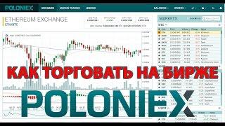 Как торговать на бирже криптовалют Poloniex пара BTC/ETH