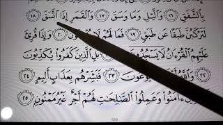 Cara Membaca Alquran Dengan Tajwid Surah Al Inshiqaq
