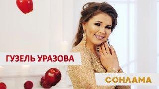 Смотреть клип Гузель Уразова - Сонлама