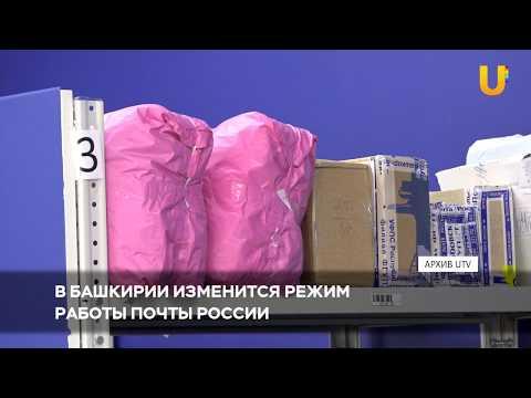 Новости UTV. В Башкирии изменится режим работы Почты России
