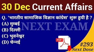 last 6 month current affairs in hindi