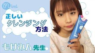 【メイク】正しいクレンジングの仕方 もけみん編  -Skin Care-♡mimiTV♡ thumbnail