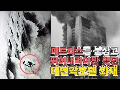 호텔화재 역사상 가장 끔찍했던 대연각호텔 화재사건