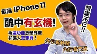 iPhone 11 Pro 醜到爆的真正原因是這個!弄懂玄機你會愛死這支史上最威能手機!