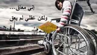 14 mars journée nationale des handicapées