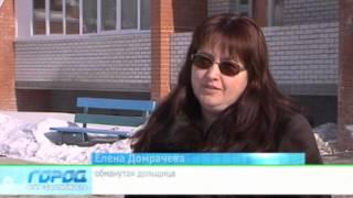 Обманутые дольщики 13.03.2013 Город