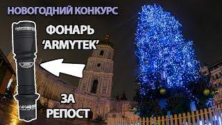 Новогодний розыгрыш фонаря Armytek от МШ