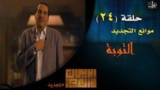 برنامج الإيمان والعصر الحلقة 24