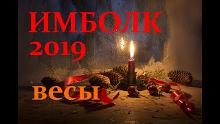 ВЕСЫ.ИМБОЛК. 2019год.АНАЛИТИЧЕСКИЙ ТАРО-ПРОГНОЗ.